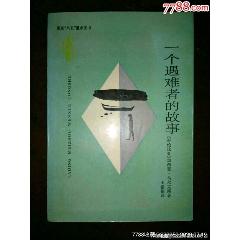 一个遇难者的故事-¥150 元_小说/传记_7788网