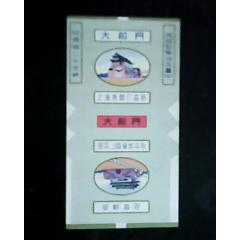 大前门-¥2 元_烟标/烟盒_7788网