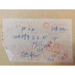 江西省湖口县皮革厂发票(se83256035)_7788收藏__收藏热线