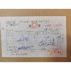 崇明县鳌山烟杂百货合作商店发票(双提洗洁精)(se83256037)_7788收藏__收藏热线