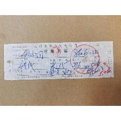 崇明县五金交电公司零售发票(se83256047)_7788收藏__收藏热线