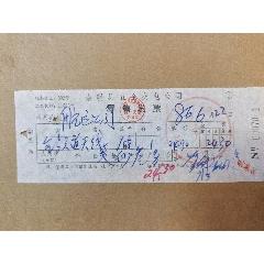 崇明县五金交电公司零售发票(全频道天线)(se83256050)_7788收藏__收藏热线