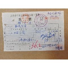 上海市个体工商业通用统一发票(手套)(se83256059)_7788收藏__收藏热线