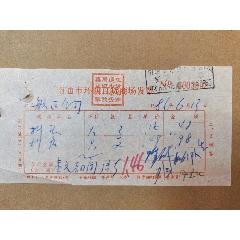 南通市环西百货商场发票(se83256062)_7788收藏__收藏热线