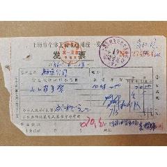 上海市个体工商业通用统一发票(手套)(se83256064)_7788收藏__收藏热线