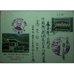 郵政用品、信封、首日封,紀207首日實寄一枚