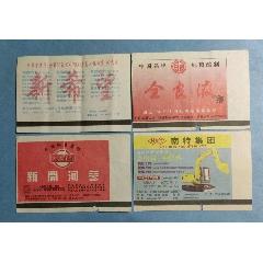 广告火车票6