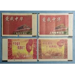 广告火车票8