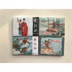 7折天女散花、谢瑶环、斩蛟记、合影楼(小精)