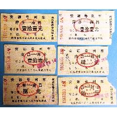 安源号列车票