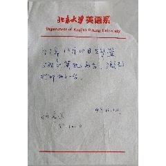 北京大学外国语学院首任院长,原英语系主任,教授、博士生导师胡家峦墨迹(北大笺)
