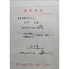 师从郑诵先,与刘炳森同师,北京京剧院美术设计,旅游杂志社美术编辑李光晨信札