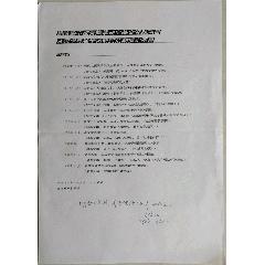 中国艺术研究院音乐研究所音乐学术情报研究室主任,资料室主任王昭仁签批墨迹