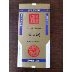 九州-¥8 元_烟标/烟盒_7788网