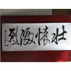 卢安民书法(se83395023)_7788商城__七七八八商品交易平台(7788.com)