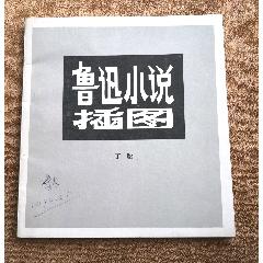 鲁迅小说插图(库存书)(se83395047)_7788商城__七七八八商品交易平台(7788.com)
