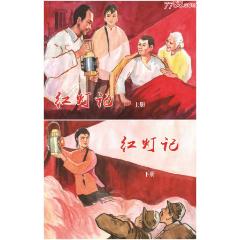 8折(预售)50开精装本连环画《红灯记》上下2册(张剑维绘画)(se83395049)_7788商城__七七八八商品交易平台(7788.com)