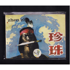 珍珠(se83395632)_7788商城__七七八八商品交易平台(7788.com)
