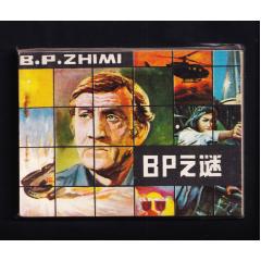 BP之迷(se83395637)_7788商城__七七八八商品交易平台(7788.com)