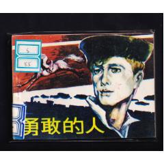 勇敢的人(se83395648)_7788商城__七七八八商品交易平台(7788.com)