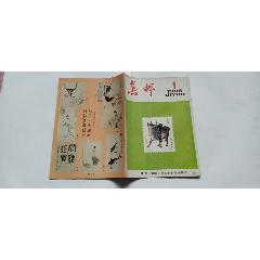 集邮1985年第1期(se83395646)_7788商城__七七八八商品交易平台(7788.com)