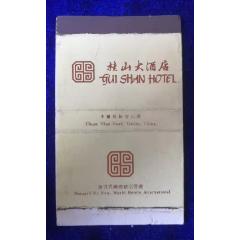 桂林穿山路【桂山大酒店】(se83395635)_7788商城__七七八八商品交易平台(7788.com)