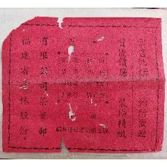 福建胜利茶-¥258 元_茶叶罐/盒_7788网