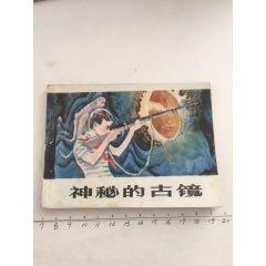 神秘的古镜-¥10 元_连环画/小人书_7788网