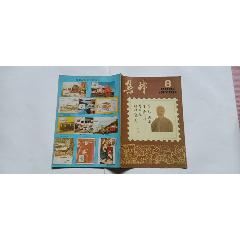 集邮1985年第8期-¥1 元_文字期刊_7788网