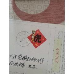 实寄金卡,邮戳浙江新昌小将-¥1.50 元_企业金卡_7788网