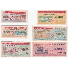 69湖南省粮票6全(语录)-¥78 元_粮票_7788网
