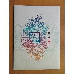 香港上海汇丰银行:中秋钞(尾3同号,送册子和证书)-¥280 元_港澳台钱币_7788网