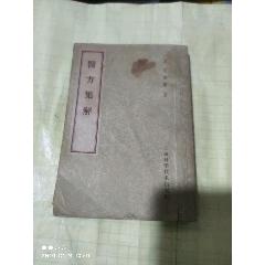 医方集解-¥80 元_医书/药书_7788网