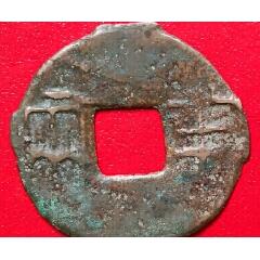 1023半两铜币-¥216 元_古币_7788网