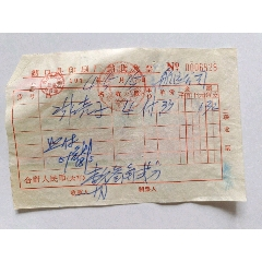 湖口县印刷厂销货发票-¥5 元_发票_7788网