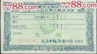 哈天鹅股票认购申请表(2万枚每原箱一起走)(wh204203)_