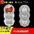 2019年猪年金银币30克本色银币和彩银币零售批发全款预订(wh214055)_7788收藏__中国收藏热线