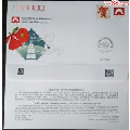 总公司纪念封PFN-2016-3西安邮展(wh214081)_7788收藏__中国收藏热线