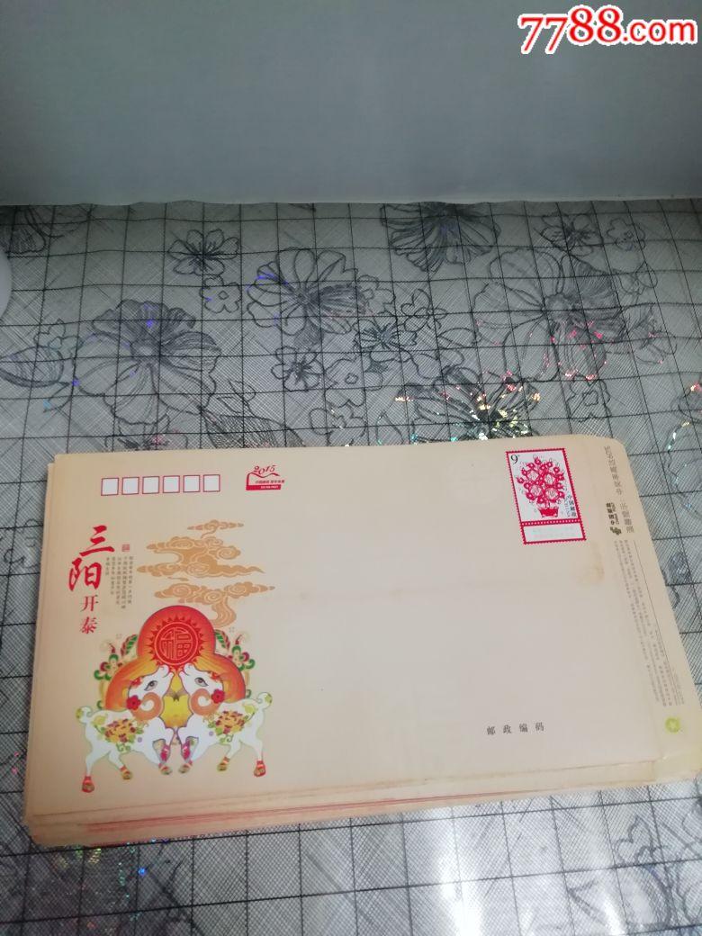 9元小邮资封50个(wh217949)_