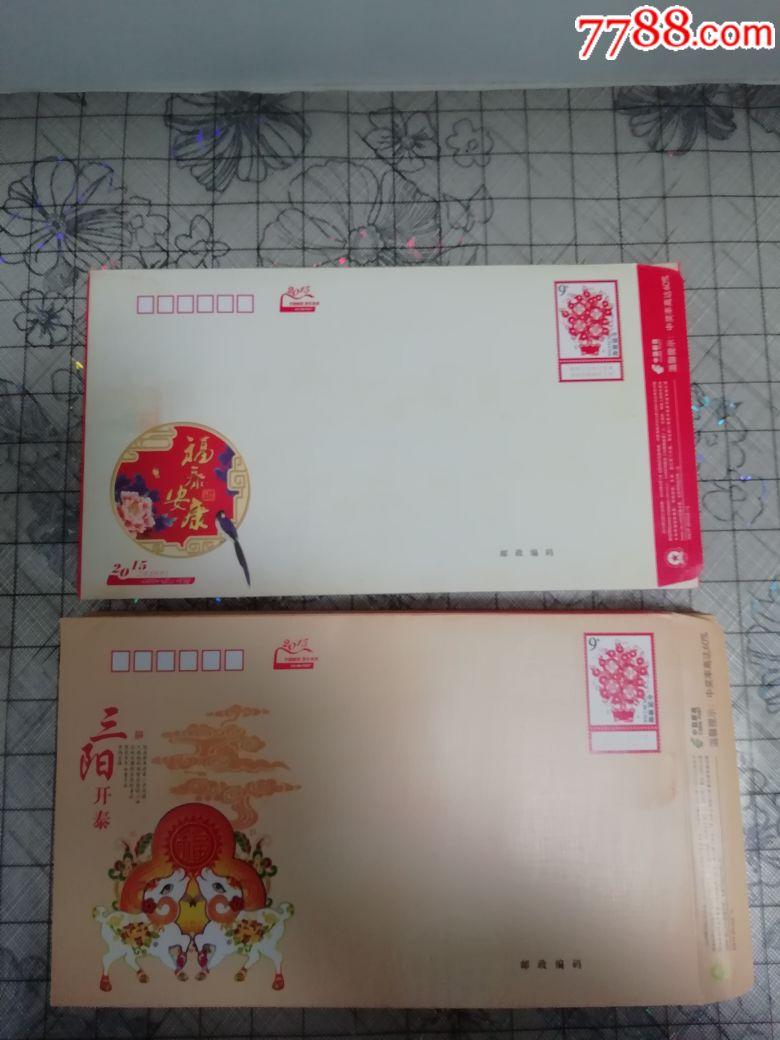 9元小封50个(wh218215)_