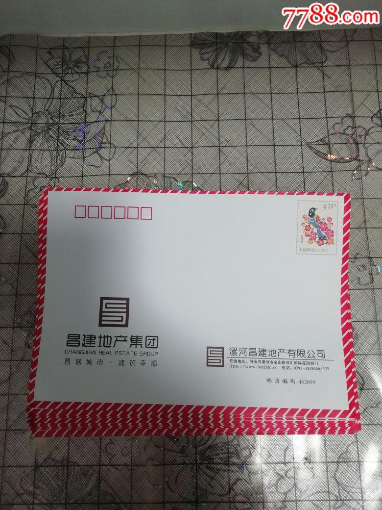 4.2元邮资封50个(wh218549)_