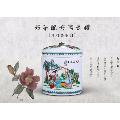 大号茶叶罐陶瓷生产厂家