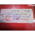 年代代工会会费缴款书(wh218601)_7788旧货商城__七七八八商品交易平台(7788.com)