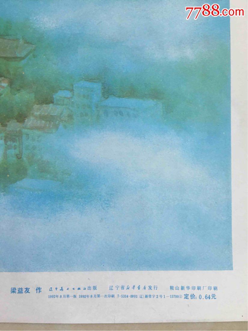 92年年画,锦上添花_单价47元/件_第3张_7788收藏__收藏热线