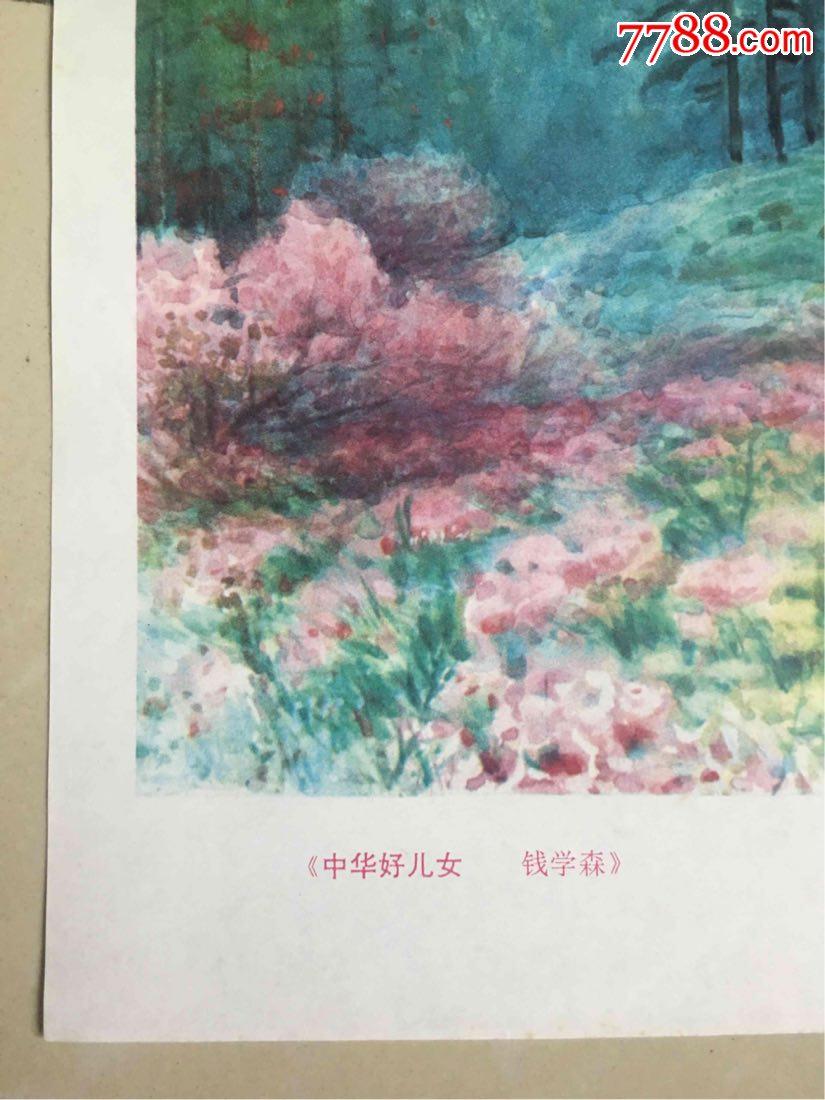 90年年画,中华好儿女钱学森_单价50元/件_第2张_7788收藏__收藏热线