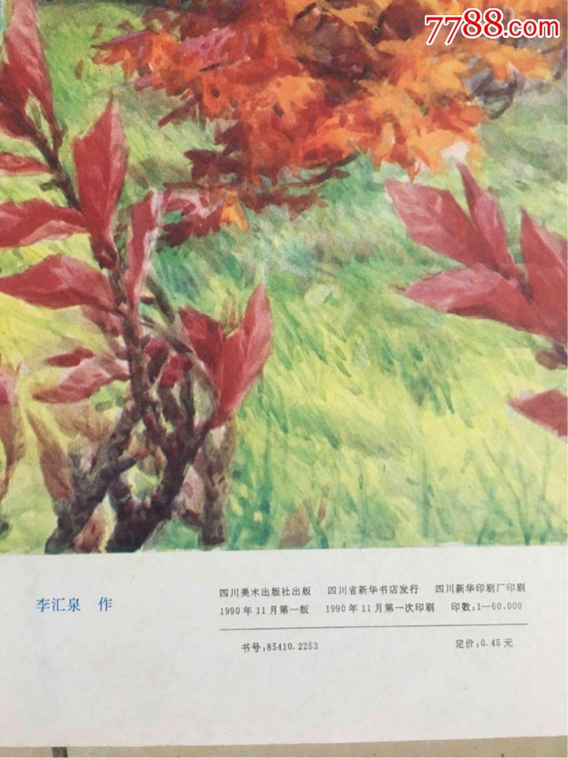 90年年画,中华好儿女钱学森_单价50元/件_第3张_7788收藏__收藏热线