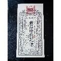 博物馆门票(wh223588)_7788旧货商城__七七八八商品交易平台(7788.com)