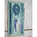 贰分纸币旧品流通品好品(wh223952)_7788旧货商城__七七八八商品交易平台(www.0iy0.cn)