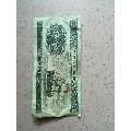 五分纸币旧品流通品(wh223953)_7788旧货商城__七七八八商品交易平台(www.0iy0.cn)