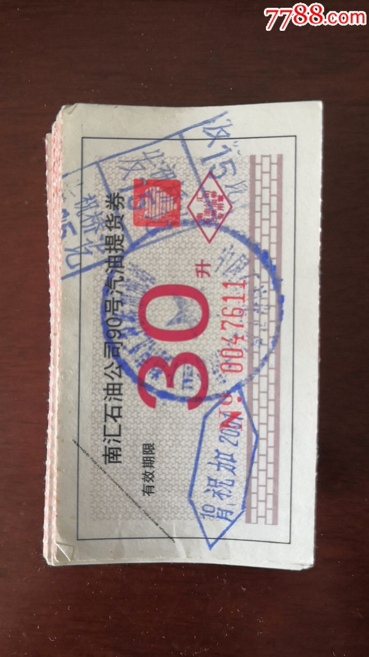 《南汇石油公司0号柴油提货券》30升_单价0.8元/件_第1张_7788旧货商城__七七八八商品交易平台(7788.com)